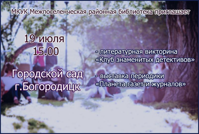 leto_v_parke_mkuk_mrb